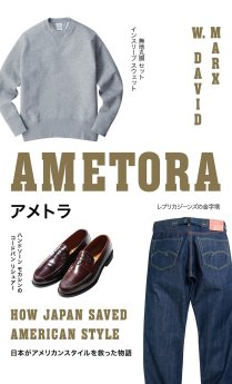 Ametora: How Japan Saved American Style by W. David Marx Uniqlo. Visvim. Comme des Garçons. Ever wonder why some of Japan's pre-eminent fashion houses produce blue jeans, penny loafers, and cashmere sweaters? Historian W. David Marx looks into the phenomenon in his new book that explores the cross-pollination between American style and Japanese taste